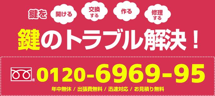 鍵で困った時は鍵屋にお任せ!大阪市北区の鍵屋が出張解決